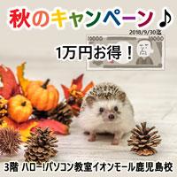1万円お得ご入会キャンペーン