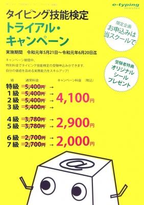 タイピング技能検定トライアルキャンペーン_ポスター