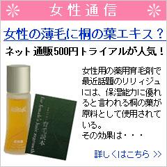 薬用育毛剤『リリィジュセレア』お試し500円(女性用)
