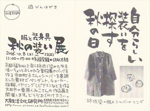 服と装身具