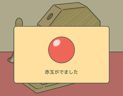 ふくびき景品赤玉