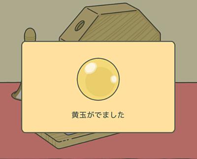ふくびき黄玉