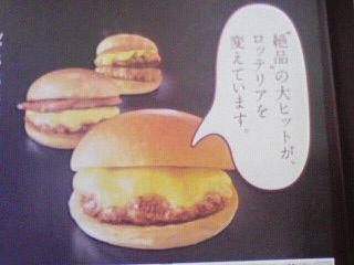 絶品チーズバーガー2