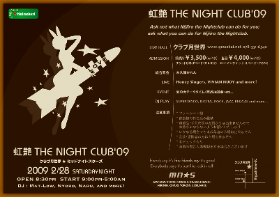 虹艶 THE NIGHT CLUB '09