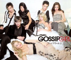 gossipgirl2
