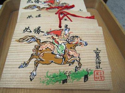 絵馬(上賀茂神社).JPG