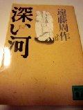 深い河(遠藤周作).JPG