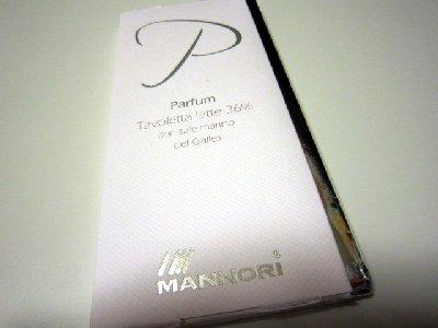ミルク&ソルト(マンノーリ).JPG