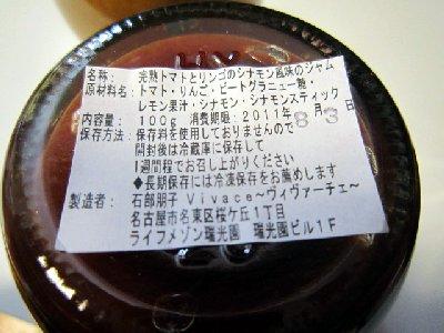 完熟トマトとリンゴ(ヴィヴァーチェ).JPG
