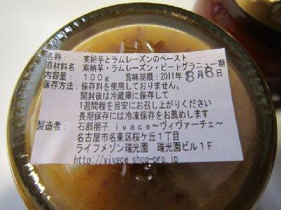 安納芋とラムレーズン(ヴィヴァーチェ).JPG