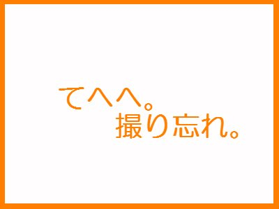 撮り忘れ(フリマニャ).JPG