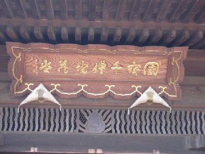 正福寺6.JPG