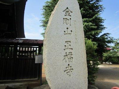 正福寺2.JPG