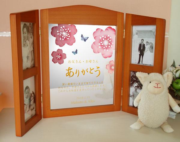 ワンズ(両親贈呈品)桜