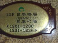 日本人フロアあり?