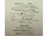 シンフォニーナガノ地図