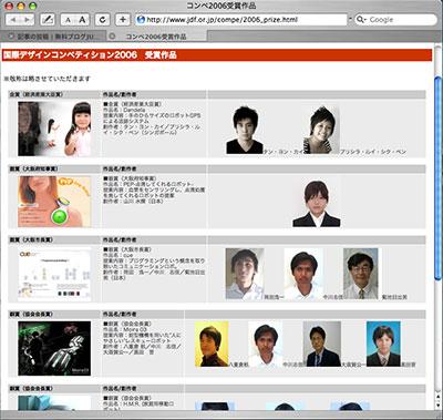 コンペ2006受賞作品
