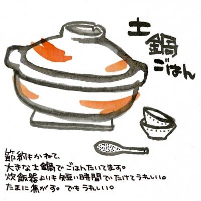 節約もかねて、大きな土鍋でごはんたいてます。炊飯器よりも短い時間でたけてうれしい。たまに焦がす。でも、うれしい。