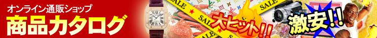 商品カタログ|インターネット通販、通信販売が楽しめる総合ショッピングモール