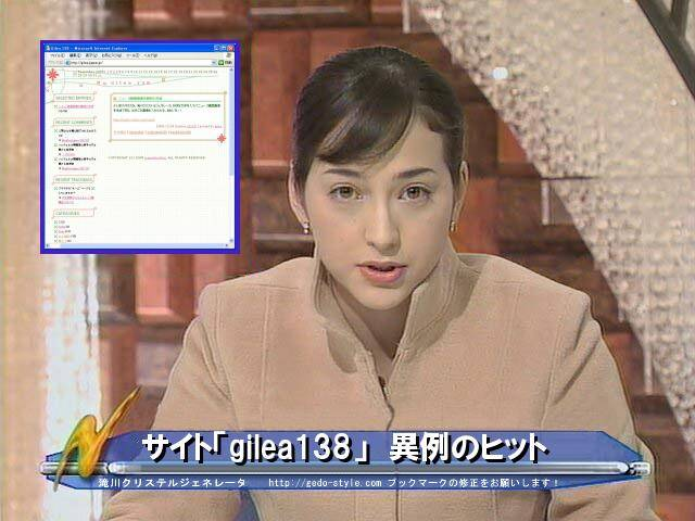 gilea-news