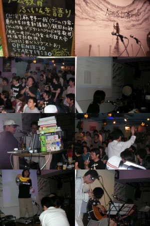 夜のゲーム大学