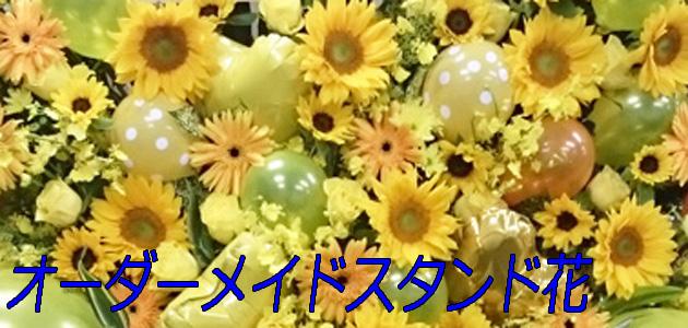 ライブハウスにオーダーメイドスタンド花配達しました