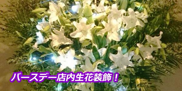 バースデー店内生花装飾