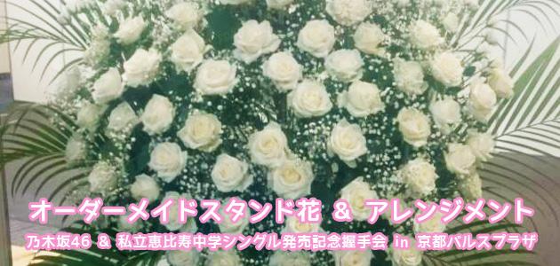 オーダーメイドスタンド花・アレンジメント 京都パルスプラザ
