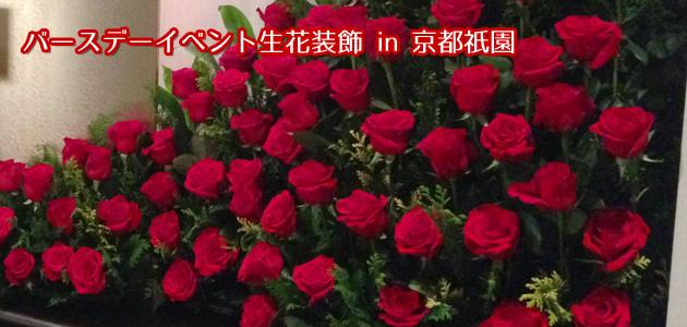バースデーイベント生花装飾 京都祇園