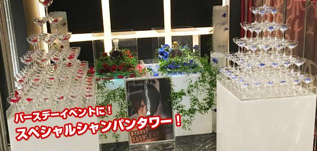 バースデーイベント スペシャルシャンパンタワー