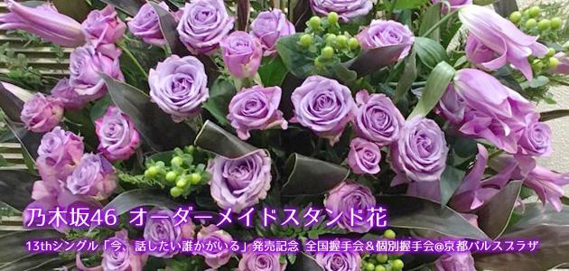 乃木坂46 オーダーメイドスタンド花 京都パルスプラザ