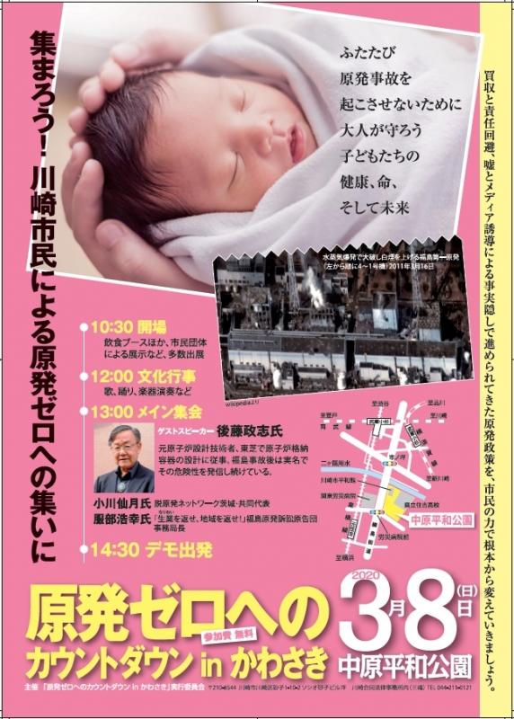 第9回原発ゼロへのカウントダウンin川崎集会とデモは毎年1000名以上が参加する脱原発集会であり福島原発事故を契機にはじまりました