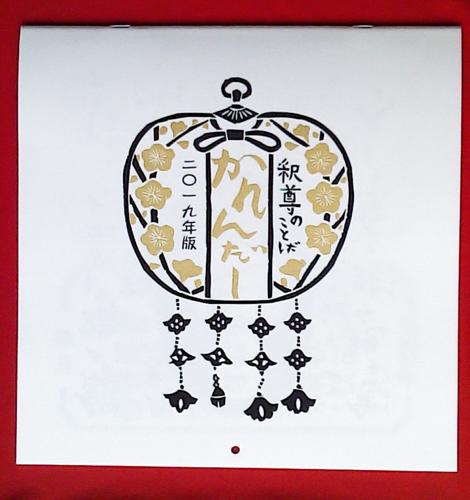 YoshizawaKaztathu hanga osyakasama calendar