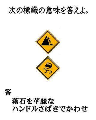 道路交通標識