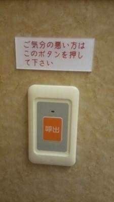 不快ボタン