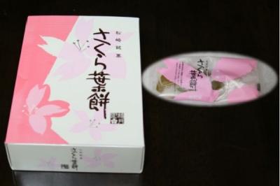 松崎銘菓 さくら葉餅