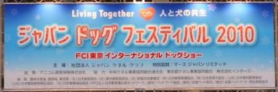 FCI東京インターナショナル ドッグショー