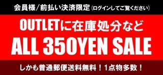 350円セール