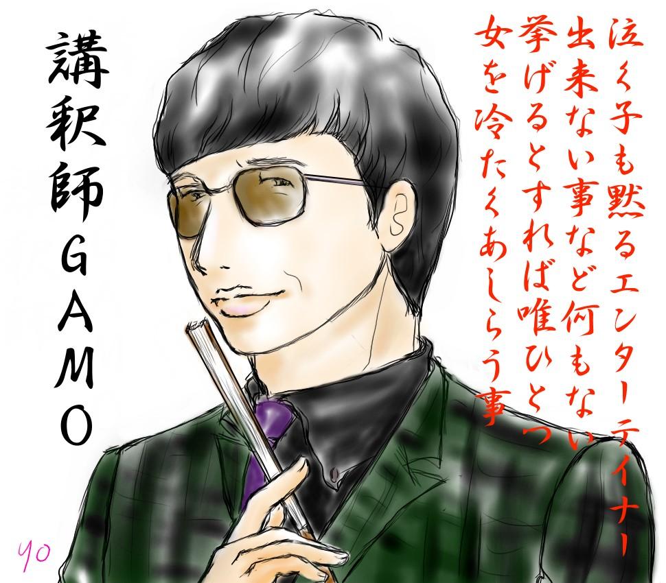 愛してますGAMOさん
