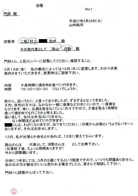 回覧 2015 02 24 焼肉の話~01.jpg