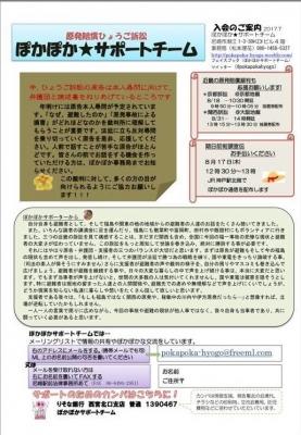 20170817_ぽかぽか�18裏.jpg