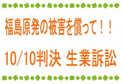 福島原発の被害を償って_生業.jpg