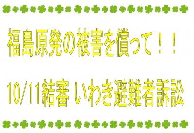 福島原発の被害を償って_いわき.jpg