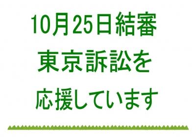 応援しています東京.jpg