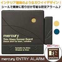 mercury エントリーアラーム