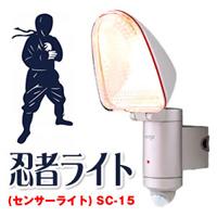 忍者ライト(センサーライト) SC-15