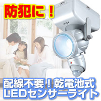 3W LED乾電池式センサーライト LED-80