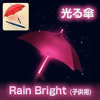 Rain Bright レインブライト 光る傘