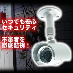 屋外用赤外線カラー監視カメラ KS-420