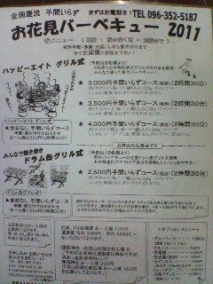 20110326104321.jpg